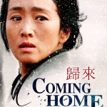 Coming_Home_2015_ Zhang-Yimou